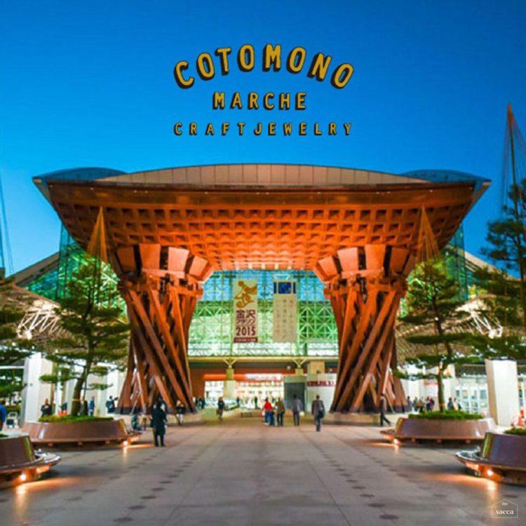 コトモノマルシェが金沢での期間限定イベントのブラッシュアップブランドを一般募集