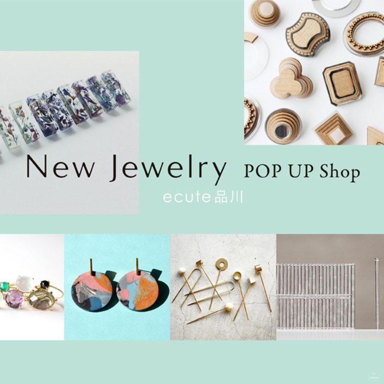 エキュート品川にて「New Jewelry POP UP Shop」がオープン